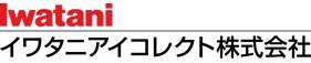 イワタニアイコレクト株式会社