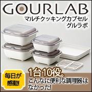 グルラボ/GOURLAB