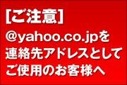 @yahoo.co.jpを連絡先アドレスとしてご使用のお客様へ