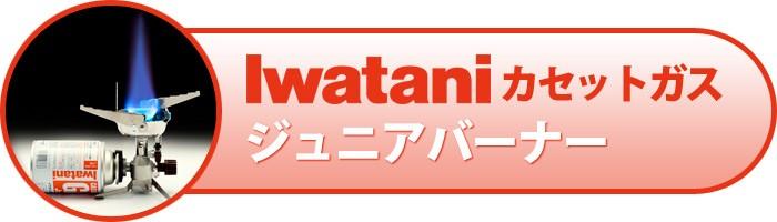 Iwataniカセットガスジュニアバーナー