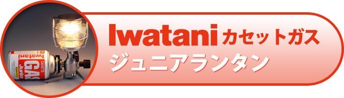 Iwataniカセットガスジュニアランタン