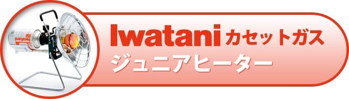 Iwataniカセットガスジュニアヒーター
