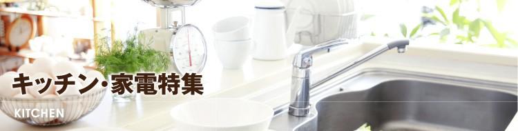 キッチン・家電特集