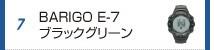 7:E-7・ブラックグリーン