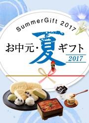 お中元・夏ギフト2017