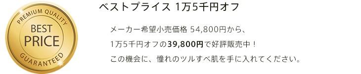 1万5千円オフ