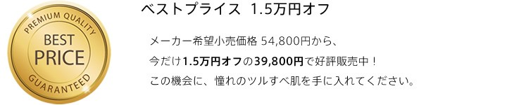 1.5万円オフ