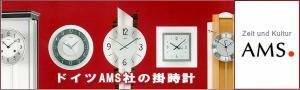 ドイツAMS社の掛け時計
