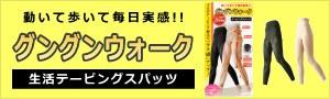 斎藤先生のグングンウォーク テーピングスパッツ