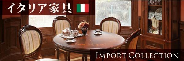 イタリア家具特集 made in Italy