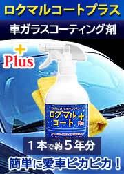 ロクマルコート60PLUS 車ガラスコーティング剤 タオルセット