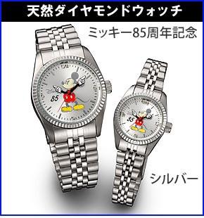 ダイヤモンド腕時計