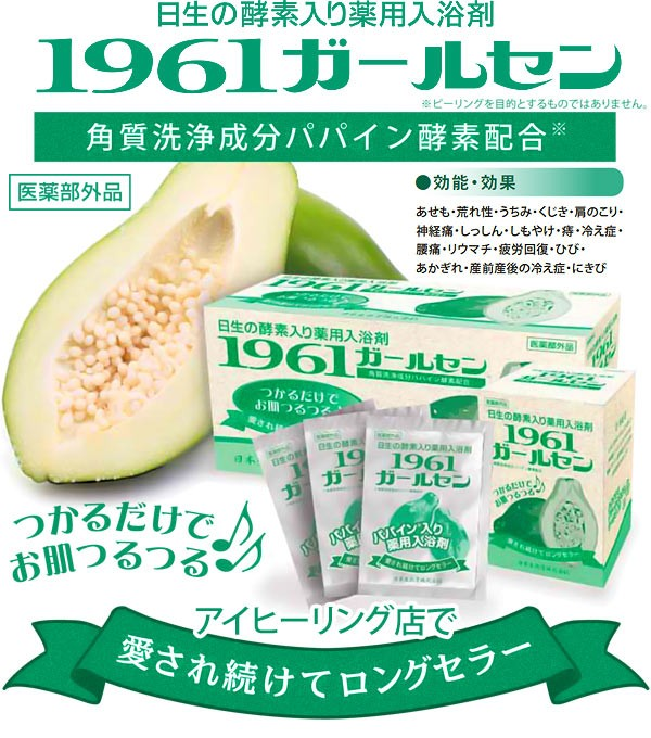 1961ガールセンお徳用