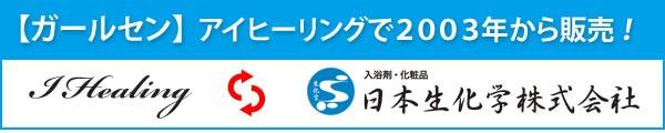アイヒーリング日本生化学