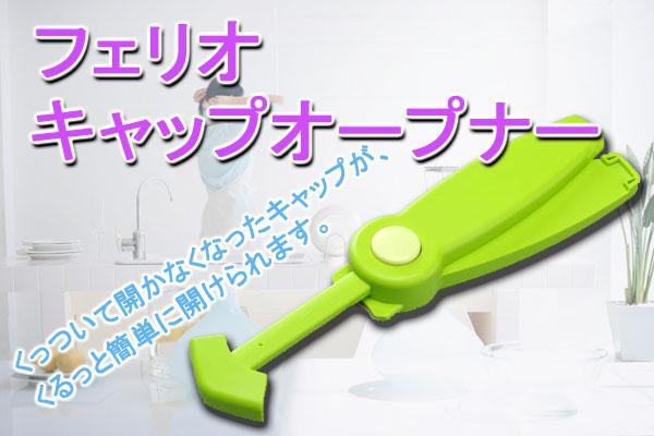 cap opener