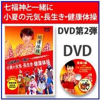 小夏の元気DVD