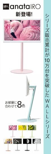 テレビスタンド anataIRO カラフル