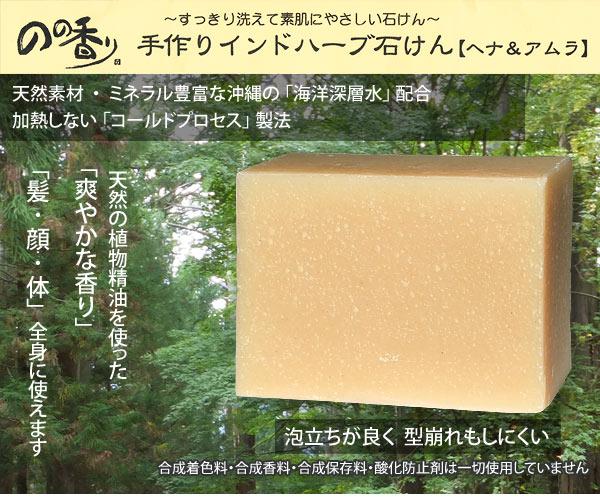 手づくり自然派石鹸