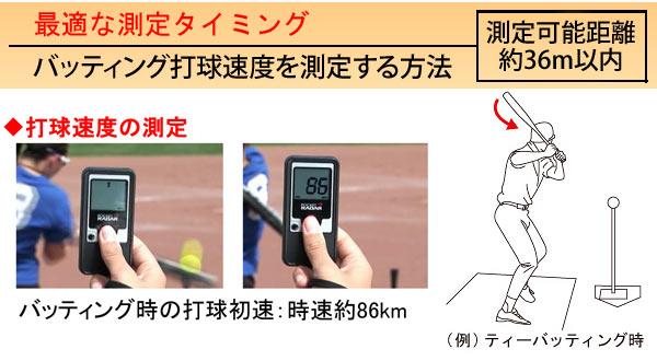 打者の速度計測