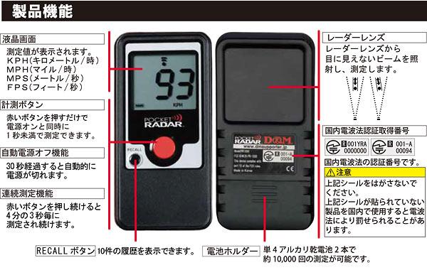 速度測定器