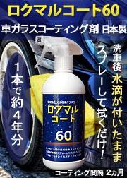 ロクマルコート60 車ガラスコーティング剤 タオルセット