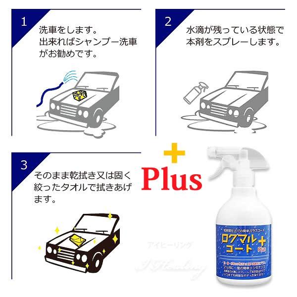 ロクマルコート プラス洗車してスプレーし拭き上げる