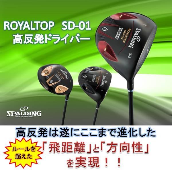 ロイヤルトップ SD-01高反発ドライバー