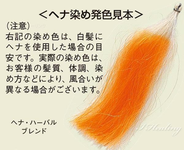 ヘナ染め発色見本 品番14-842-4040