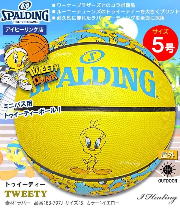 トゥイーティー バスケットボール5号