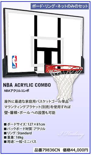 NBAアクリルコンボ79836CN