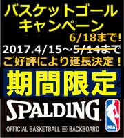 SPALDINGバスケットゴールキャンペーン 2017SPRING