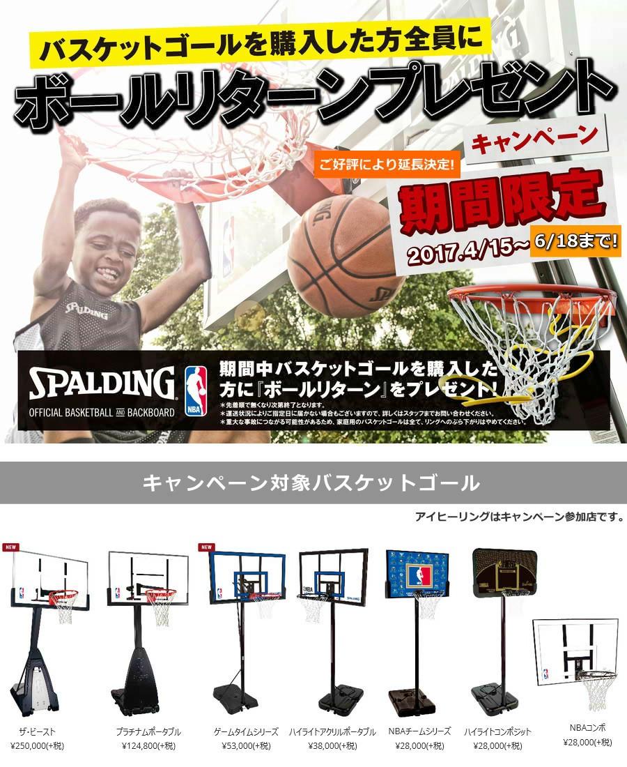 2017春バスケットゴールキャンペーン