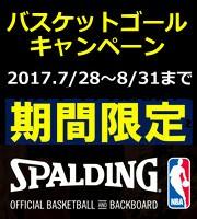 バスケットゴールキャンペーン2017サマー