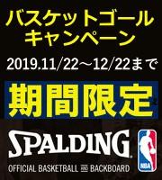 SPALDING2019冬バスケットゴールキャンペーン
