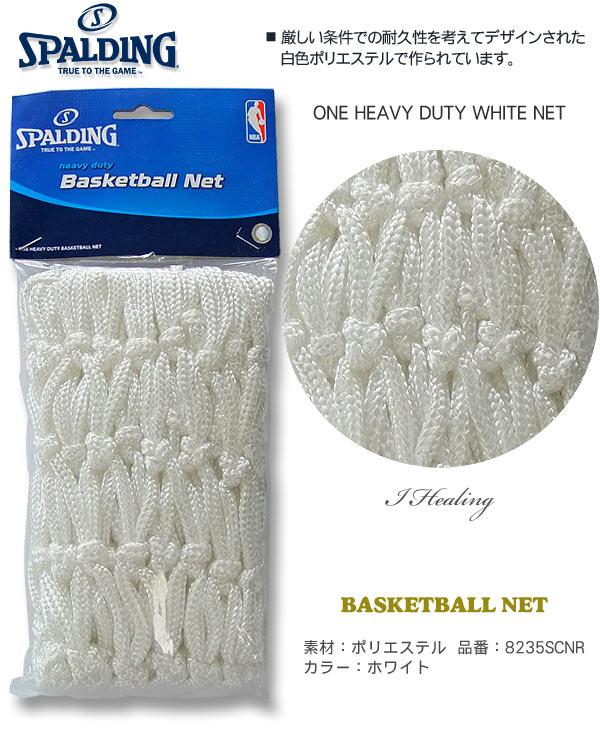 HEAVYDUTYバスケネット