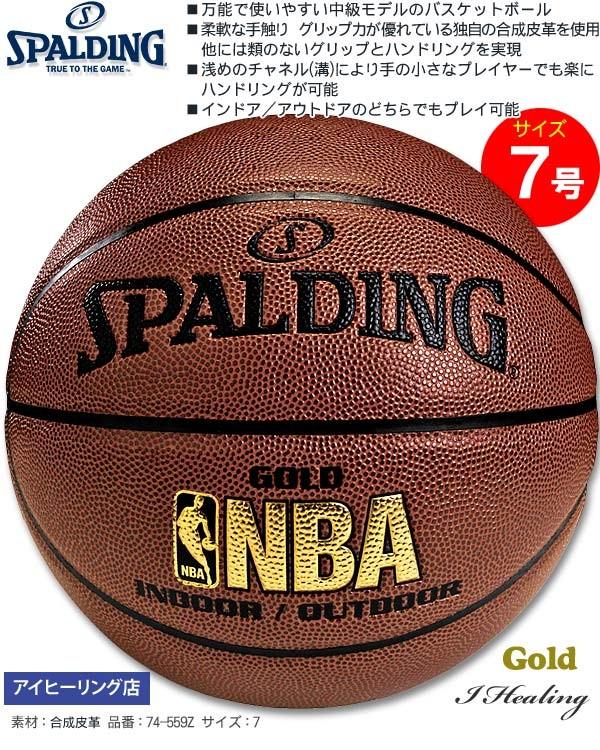 7号ゴールドバスケットボール