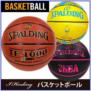 バスケットボール種類