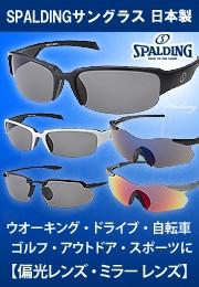 SPALDING SWANSサングラス