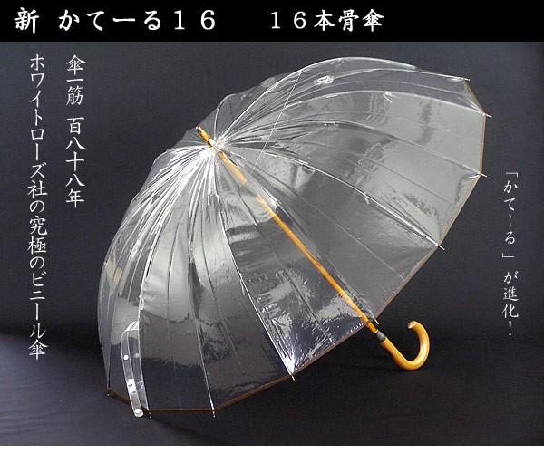 劇的進化を遂げるビニール傘の世界