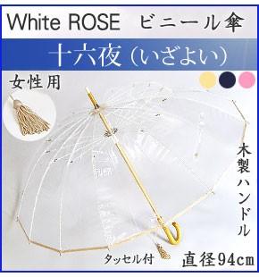 いざよい傘ビニール