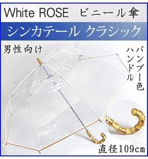 バンブーハンドル傘