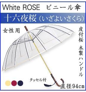 十六夜桜傘