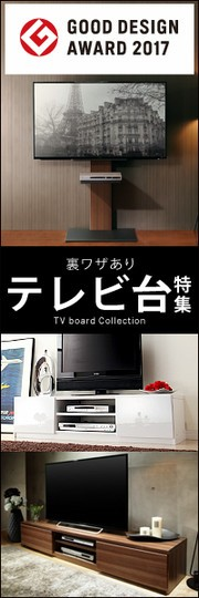 テレビ台・TVボード