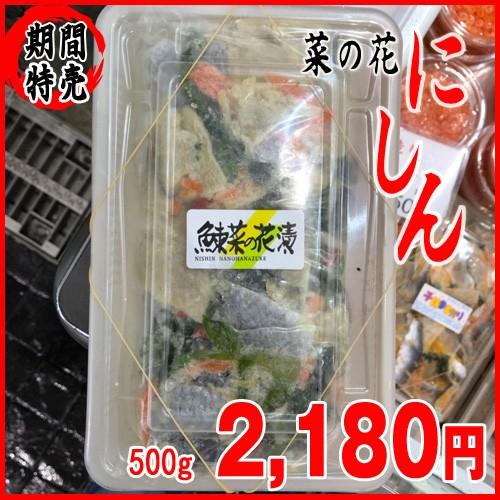 菜の花 ニシン 1パック 約500g
