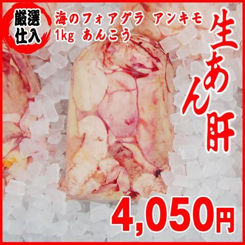 生あん肝 1kg