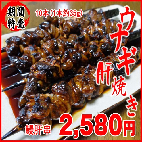 鰻肝串 10本(1本35g)