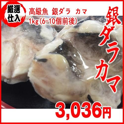 銀ダラ カマ 1kg(6-10個前後)