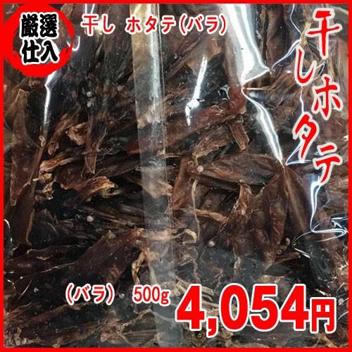 干し ホタテ (バラ) 500g