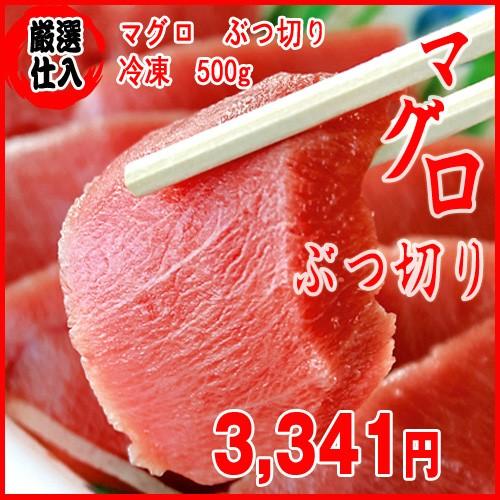マグロ ぶつ切り 冷凍 500g