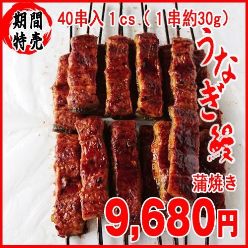 蒲焼き ウナギ 鰻  40串入